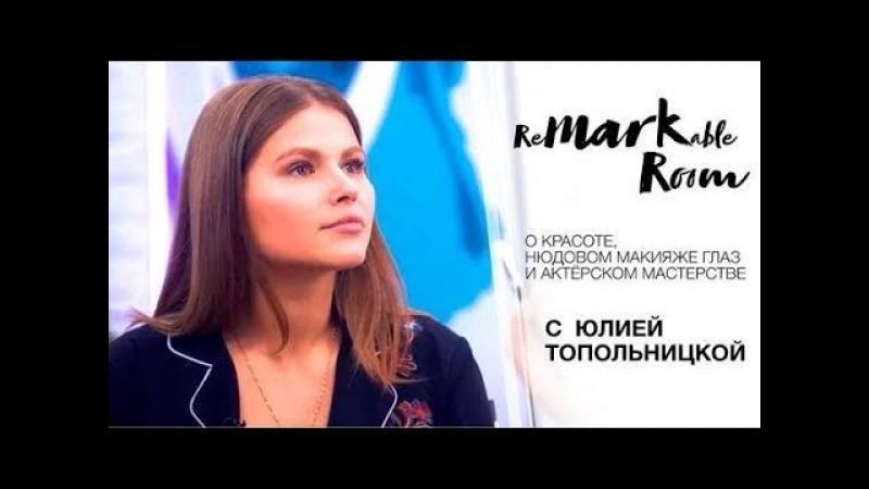 Нюдовый макияж глаз и игры в мима с актрисой Юлией Топольницкой » Freewka.com - Смотреть онлайн в хорощем качестве