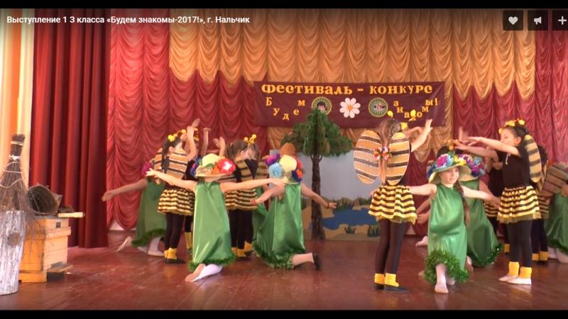 Выступление 1 З класса «Будем знакомы-2017!», г. Нальчик
