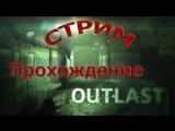 OUTLAST 2   [16+] Хоррор Стрим   Открываем фабрику Кирпичей)))