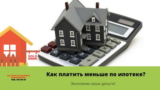 среди где ипотека с дифференцированными платежами среди
