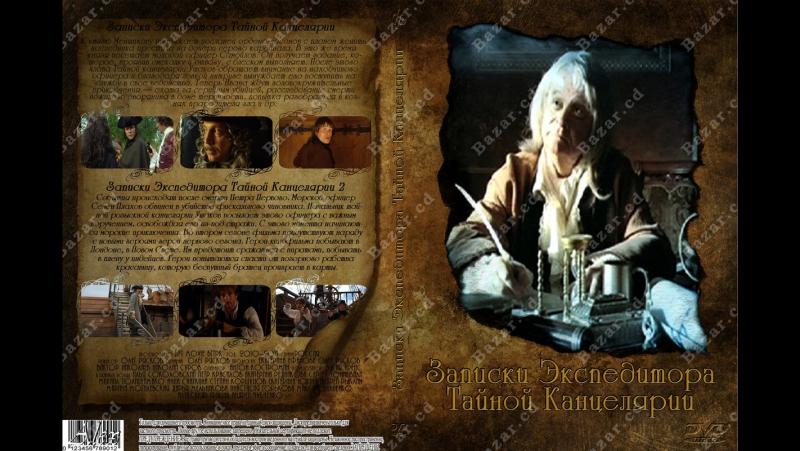 Записки экспедитора Тайной канцелярии Серия 1 (2010) HD