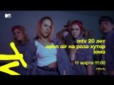 MTV 20 ЛЕТ OPEN AIR НА РОЗА ХУТОР – IOWA (АНОНС)