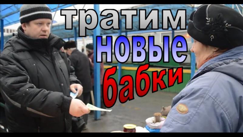 Тратим новые деньги / продавцы не принимают купюры нового образца / не купить с такими деньгами / бабки, билеты банка России