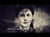Молодая гвардия навсегда! Ульяна Громова