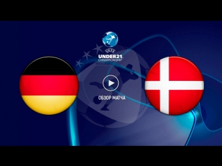Чeмпиoнaт eвpoпы u-21. germany 3:0 denmark | обзор матча