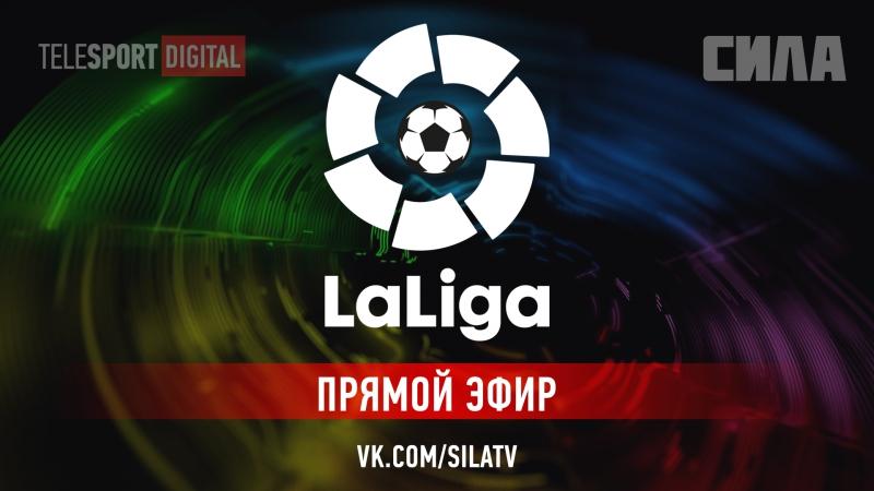 Ла Лига 13 тур Депортиво Атлетик 26 ноября 14 00