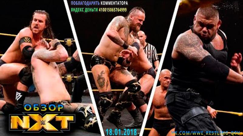 [Wrestling Ukraine]Highlights]WWE NXT 17 January 2018]Обзор]18/01/18]