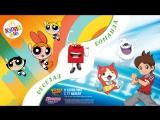 YO-KAI Watch и Суперкрошки в Хэппи Мил!