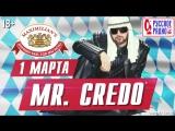 1 марта Mr.Credo в