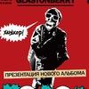 "Голос Омерики | ""Хардкор!"" | 27 октября, Москва"