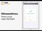 Обновление QIWI Кошелька на iOS: поиск через Spotlight