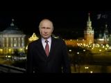 Новогоднее обращение президента РФ В.В.Путина 2018.Ура с Новым Годом!Самое Лучшее поздравление!Люблю RUSSIA))))