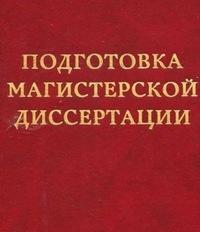 Магистерская диссертация диссертации Экономика ВКонтакте Магистерская диссертация диссертации Экономика