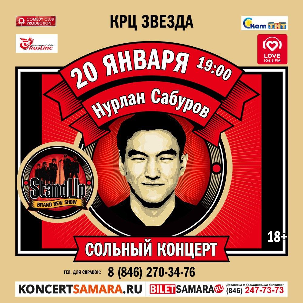Афиша Самара Самара / Stand Up Нурлана Сабурова / 20 января