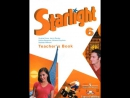 Starlight 6 - Test booklet / Звездный английский - Контрольные задания 6 класс