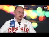 Интервью главного тренера сборной России по ММА Геннадия Капшая