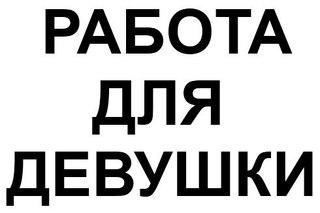 Я гражданин киргизии ищу работу в спб