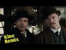 шерлок холмс фильм 2009 kino remix приколы с детьми