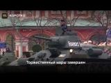 Марш на Красной площади память о параде 1941 года