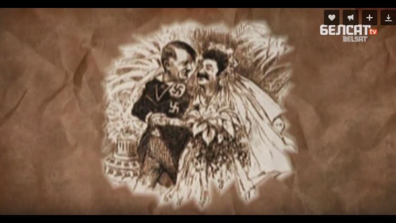 «Верасень 1939. Як нас вызвалялі», дак. фільм. УВАГА- ЖОРСТКІЯ СЦЭНЫ 18