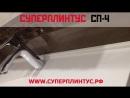 СУПЕРПЛИНТУС СП 4 Чем перекрыть небольшие зазоры в ванной