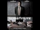 Замена  The Substitute. 1996. Перевод Андрей Гаврилов