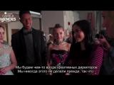 Камила и Лили подбирают наряды поклонникам для выпускного вечера (рус. субтитры);