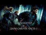 Гарри Поттер и Дары Смерти: Часть 1(Приключения)