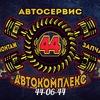 Автокомплекс44 Йошкар-Ола