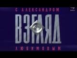Взгляд (ОРТ, 15.03.1996 г.). Владимир Семёнов и Юрий Назаров