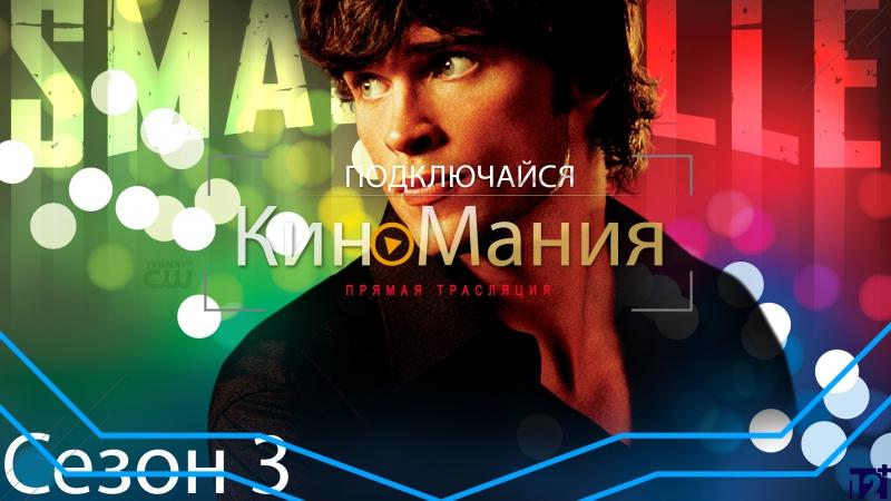 Кино☻Мания ✌Live ▶Тайны Смолвиля 3 Сезон (NON-STOP ) ◖фантастика◗