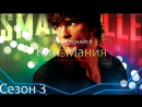 Кино☻Мания ✌Live ▶Тайны Смолвиля 3 Сезон NON-STOP ◖фантастика◗