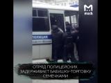 В Москве шестеро полицейских приехали задерживать торговку семечками