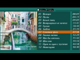 Зоя Ященко и группа Белая гвардия - Венеция Альбом 2017