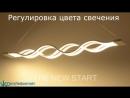 Светодиодная подвесная люстра Волна с пультом ДУ
