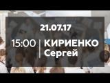 Панельная дискуссия участников четвертой смены форума «Территория смыслов»  с Сергеем Кириенко