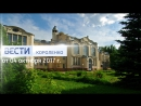 Вести-Короленко HD от 04.10.2017 г.