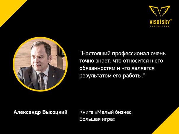 """Компания """"Высоцкий Консалтинг"""" по отзывам клиентов точно знает техноло"""