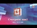 Трансляция эфира телеканала Богородск ТВ от 21 ноября 2017 года.