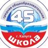Средняя общеобразовательная школа №45 г.Калуга
