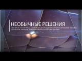 Эксклюзивные натяжные потолки в Архангельске Авторитет