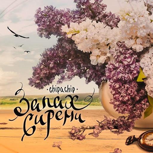 ChipaChip альбом Запах сирени
