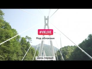 Как это было. День 1. VKLIVE 2017 на высоте 2км 320м