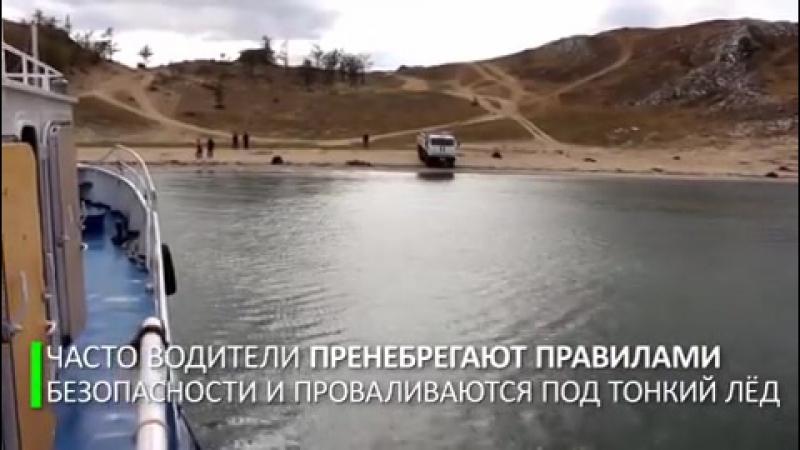 Спасатели поднимают со дна озера Байкал затонувшие автомобили