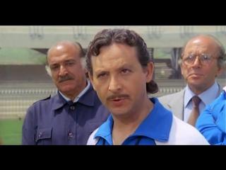Mezzo destro mezzo sinistro - 2 calciatori senza pallone - Leo Gullotta 1985