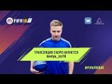#FIFAFRIDAY Костя Павлов
