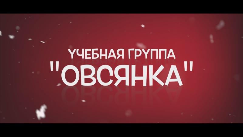 ЦСТ Парадокс, учебная группа Овсянка (г. Тюмень)/4 месяца занятий танцами