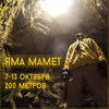 Прыжки с веревкой - Яма Мамет (7-13 октября)