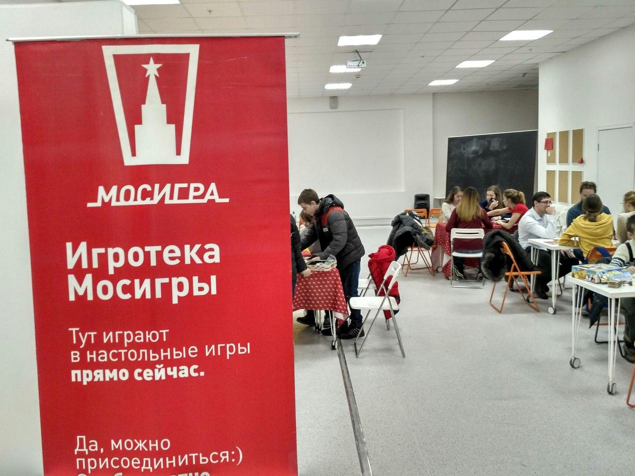 Афиша Омск Игротека Мосигры в МЕГЕ