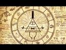 Gravity Falls - Время Истекло Пародия «Имя 505»